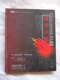 彝音天籁  CD 2碟装   有中文说明