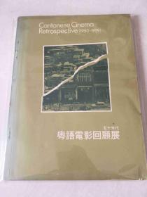 五十年代粤语电影回顾展 1950-1959 中英对照