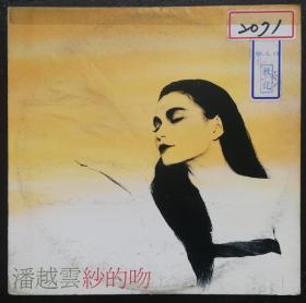 潘越云  《纱的吻》黑胶唱片LP
