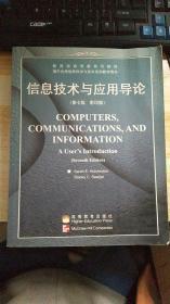 信息技术与应用导论(第7版影印版)