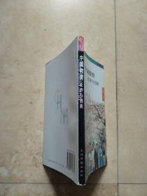 中国教育改革与创新9787801139375【实物图片】