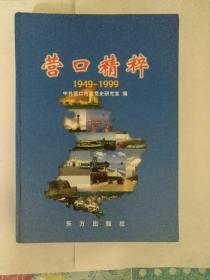 营口精粹1949-1999