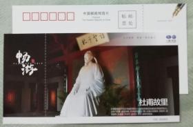 杜甫故里---优惠明信片门票-(较少)