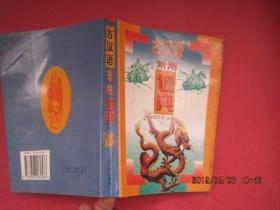 古汉语常用词典(1996年版2000年印)