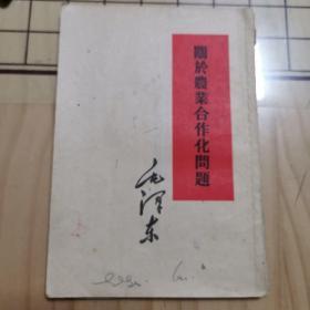 关于农业合作化问题毛泽东