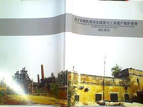 济宁市域优秀历史建筑与工业遗产保护普查图片集萃