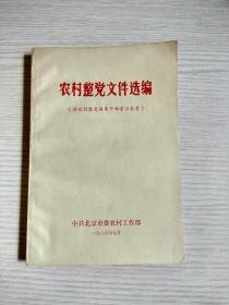 农村整党学习文件选编