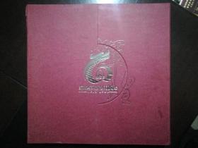 甘肃省建筑设计研究院60周年邮册