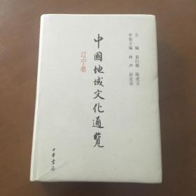 中国地域文化通览 辽宁卷(精装未拆封)