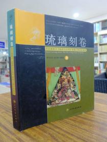 琉璃刻卷——丹巴莫斯卡《格萨尔王传》岭国人物石刻谱系(精装) 一版一印1500册