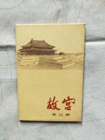 故宫第2辑 明信片 12张 (函套旧 片新)一版一印