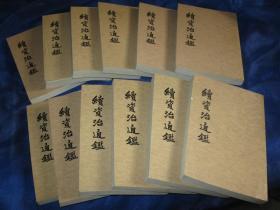 续资治通鉴(全12册)94年版