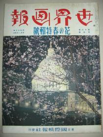 1937年4月《世界画报》 外蒙古风俗赤化教育 外蒙首都市街图 满洲国皇弟溥杰结婚 满洲国建国五周年祝贺式 上海陆战队演习