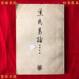 《焦氏易诂》一册全,(民)尚秉和著,1991年中华书局刊本,正版实拍,品相较好!