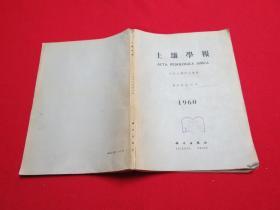 土壤学报  第八卷合订本  1960