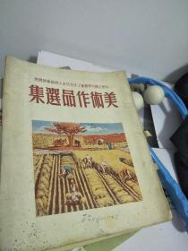 中华全国文学艺术工作者代表大会艺术展览会美术作品选集