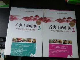 舌尖上的中国2、3 两本合售.