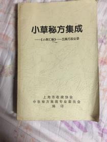 小草秘方集成——《小草汇编》——五集方部全录