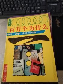 文科知识百万个为什么.汉语