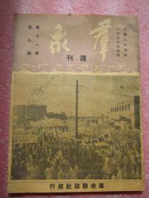 《群众周刊》(第十一卷第九期) 品佳 九五品左右 内容提要 毛泽东为美国对华军事援助发表声明 有毛主席照片插图、国美双方代表备忘录、上海示威与下关暴行等内容看图