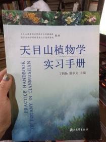 天目山植物学实习手册