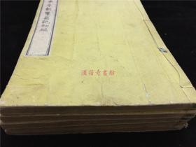 和刻《東京新繁昌記》初編至五編5冊合訂。作者以高超的漢文學功底,展示一幅明治時期東京風情錄,有東洋風情民俗,又能窺西洋鏡之東漸,并把筆觸伸進當時的煙花柳巷,譜寫不廣為人知的煙花女子故事。