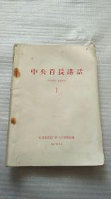 中央首长讲话(1)(有林彪 江青等讲话)