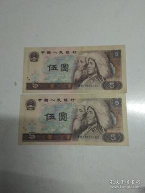 第四套五元纸币连号两张