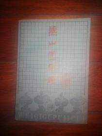 兼山堂棋谱