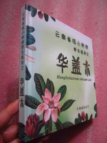 云南省极小种群野生植物 华盖木【精装】