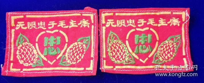 文革无限忠于毛主席忠字葵花图案胸标一对布标带刺绣包老
