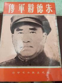 史沫特莱《朱德将军传》  69年版,包快递