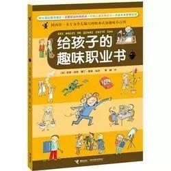 正版新书/  给孩子的趣味职业书