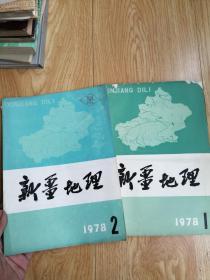 新疆地理 1978创刊号1-2