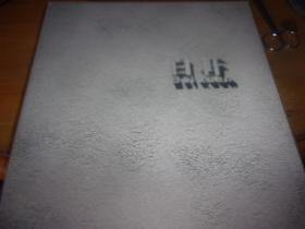 白轩--艺术空间/书法舞韵/风景花卉/白父脸谱(共4册加1塑匣)