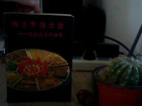 梅方烹饪大全(图解四大风味菜)