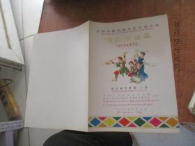 全国少数民族文艺会演大会演出节目单--四川省代表团一队  少有笔记
