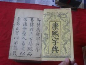 清康熙精刻---《康熙字典》----(18册合售)大开本!