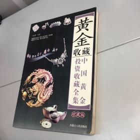 黄金收藏 中国黄金投资收藏全集 【  正版现货   实图拍摄 看图下单】