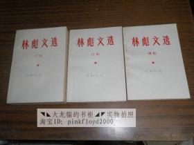 林彪文选(上下+续集) 3本合售