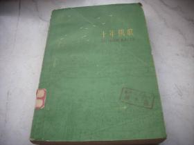 1960年一版一印-天津版【十年凯歌】精美插图!馆藏