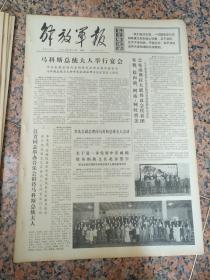 5194、解放军报-1974年9月24日,规格4开4版.9品,