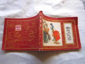 抄检大观园 连环画(红楼梦之十)1981年1版1印  干净无勾画字迹