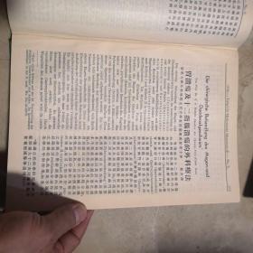 (现货包邮)1925年创号号至1934年,共84期《同济医学月刊》