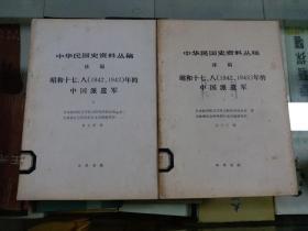 中华民国史资料丛稿译稿(昭和十七、八(1942、1943)年的中国派遣军)全二册  84年初版