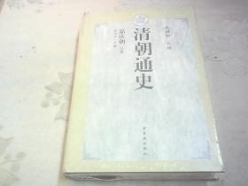 清朝通史:嘉庆朝分卷