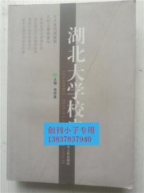湖北大学校史(1931-2001) 吴传喜主编  湖北人民出版社 有现货