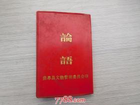 论语(128开红色塑料封面,卷一至卷十 曲阜县文物管理委员会印,161页,详见书影)