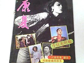 康复 1991 2