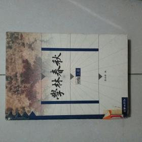 学林春秋   初编 上册